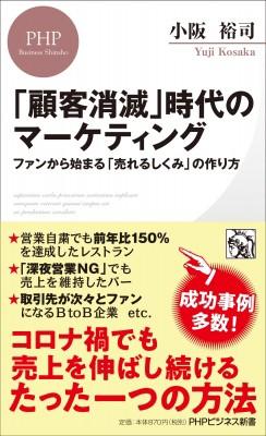 【新書】 小阪裕司 / 「顧客消滅」時代のマーケテ...