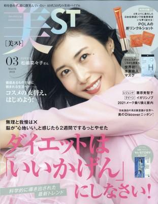 【雑誌】 美ST編集部 / 美ST (ビスト) 2021年 3月...