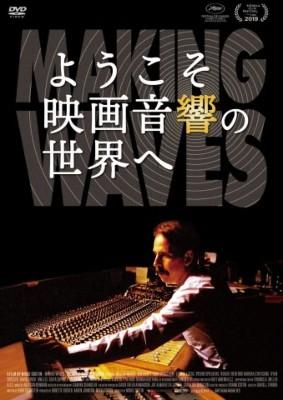 【DVD】 ようこそ映画音響の世界へ【DVD】 送料無...
