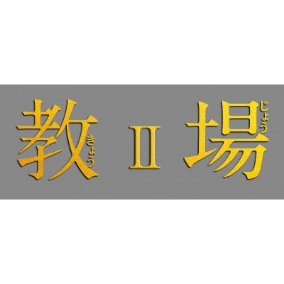 【Blu-ray】 教場II Blu-ray 送料無料