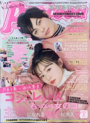 【雑誌】 Popteen編集部 / Popteen (ポップティー...