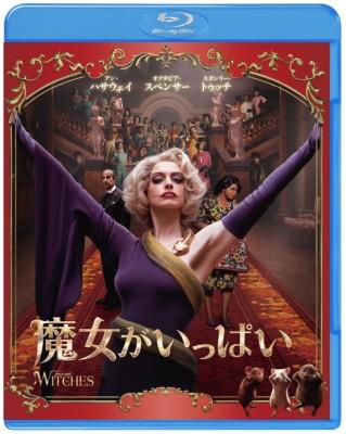 【Blu-ray】 魔女がいっぱい ブルーレイ & DVDセ...