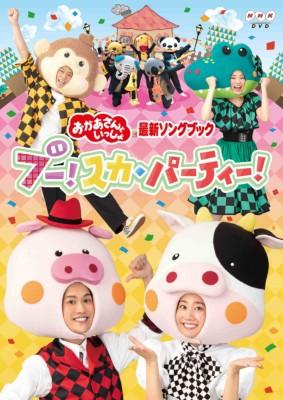 【DVD】 「おかあさんといっしょ」最新ソングブッ...