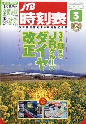 【雑誌】 JTB時刻表 / JTB時刻表 2021年 3月号
