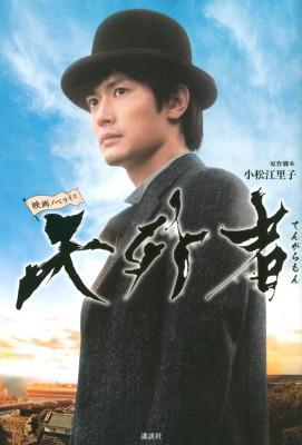 【単行本】 小松江里子 / 映画ノベライズ 天外者