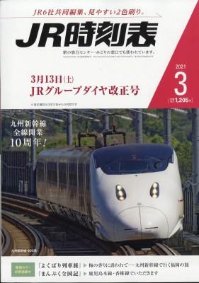 【雑誌】 JR時刻表編集部 / JR時刻表 2021年 3月...