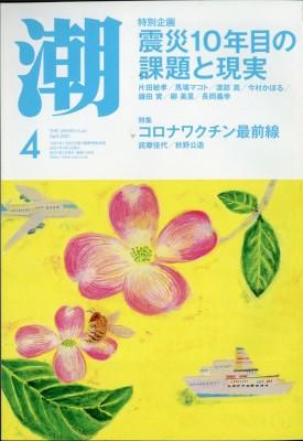 【雑誌】 潮編集部 / 潮 2021年 4月号