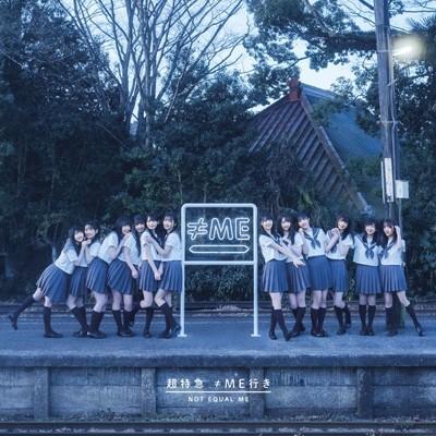【CD】初回限定盤 ≠ME / 超特急 ≠ME行き 【初回...