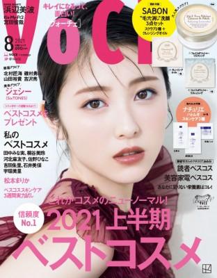 【雑誌】 VOCE編集部 / VOCE (ヴォーチェ) 2021年...