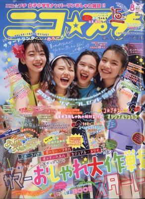 【雑誌】 ニコ☆プチ / ニコ☆プチ 2021年 8月号