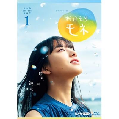 【Blu-ray】 連続テレビ小説 おかえりモネ 完全版...