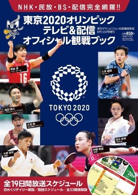 【雑誌】 雑誌 / ザテレビジョン増刊 東京2020オ...