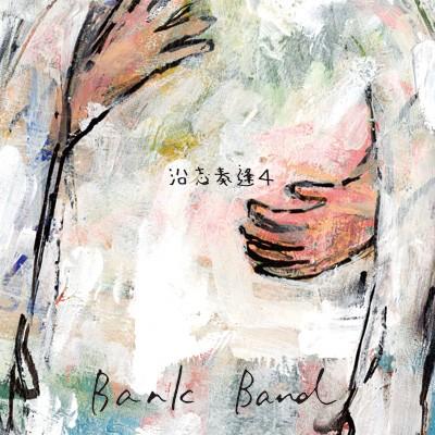 【CD】 Bank Band バンクバンド / 沿志奏逢 4 送...