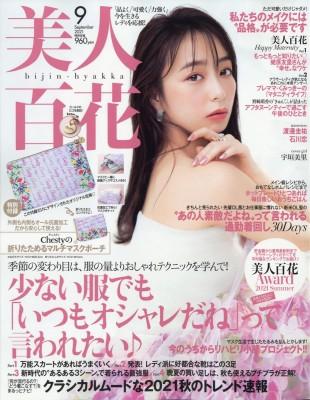 【雑誌】 美人百花編集部 / 美人百花 2021年 9月...