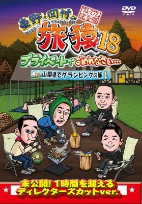 【DVD】 東野・岡村の旅猿18 プライベートでごめ...