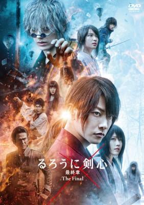 【DVD】 るろうに剣心 最終章 The Final 通常版[...