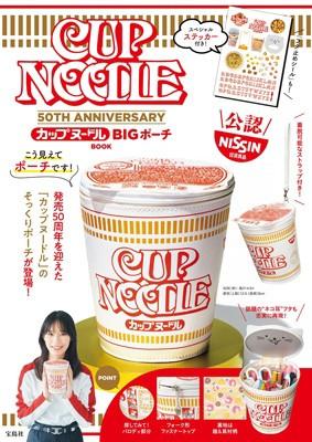 【ムック】 ブランドムック  / CUP NOODLE 50TH A...