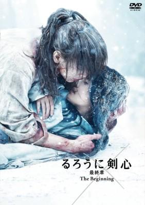 【DVD】 るろうに剣心 最終章 The Begining 通常...