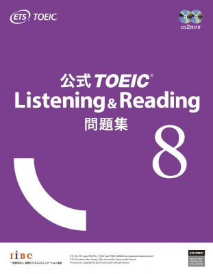 【単行本】 ETS / 公式TOEIC Listening  &  Readi...
