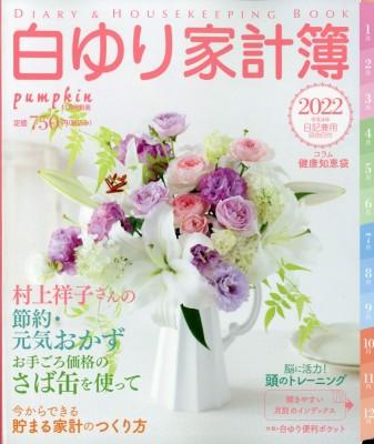 【雑誌】 Pumpkin編集部 / 白ゆり家計簿 2022 Pum...