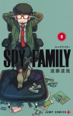 【コミック】 遠藤達哉 / SPY×FAMILY 8 ジャンプ...