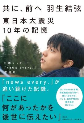 【単行本】 日本テレビ「news every.」取材班 / ...