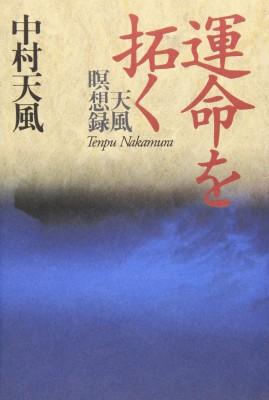 【単行本】 中村天風 / 運命を拓く 天風瞑想録