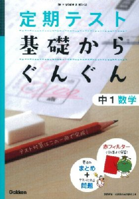 【全集・双書】 学研教育出版 / 基礎からぐんぐん...