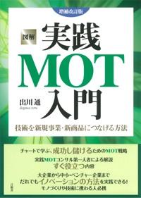 【単行本】 出川通 / 図解 実践MOT入門 技術を新...