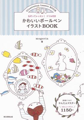 【単行本】 Mogerin / かわいいボールペンイラス...