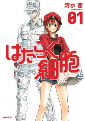 【コミック】 清水茜 / はたらく細胞 1 シリウスK...