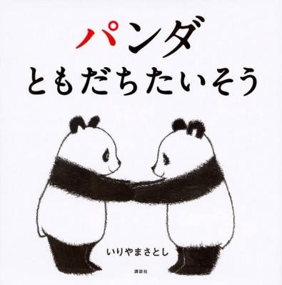 【絵本】 いりやまさとし / パンダ ともだちたい...