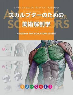 【単行本】 Uldis Zarins / スカルプターのための...