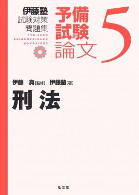 【全集・双書】 伊藤真 / 伊藤塾試験対策問題集 ...