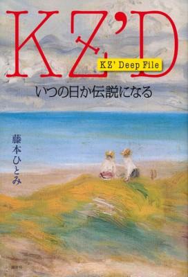 【単行本】 藤本ひとみ / KZ' Deep Fileいつの日...