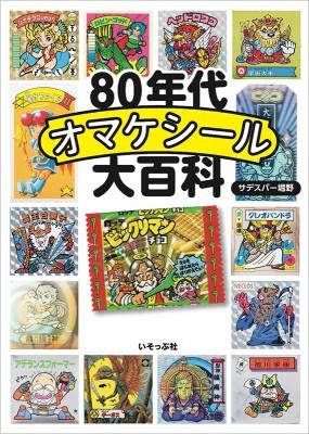 【単行本】 サデスパー堀野 / 80年代オマケシール...