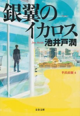 【文庫】 池井戸潤 イケイドジュン / 銀翼のイカ...