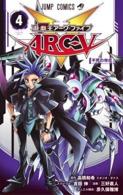 【コミック】 三好直人 / 遊☆戯☆王ARC-V 4 ジャ...