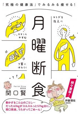 【単行本】 関口賢 / 月曜断食 「究極の健康法」...
