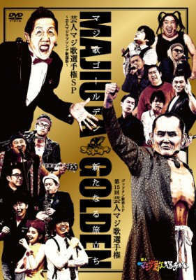 【DVD】 【HMV・Loppi限定】ゴッドタン「芸人マジ...