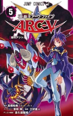 【コミック】 三好直人 / 遊☆戯☆王ARC-V 5 ジャ...