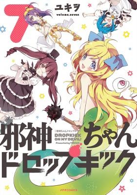 【コミック】 ユキヲ / 邪神ちゃんドロップキック...