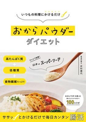 【単行本】 岸村康代 / いつもの料理にかけるだけ...