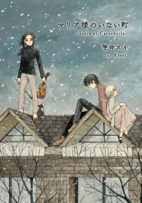 【コミック】 笠井スイ / マリア様のいない町 -st...