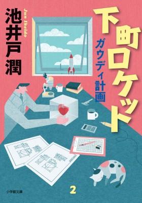 【文庫】 池井戸潤 イケイドジュン / 下町ロケッ...