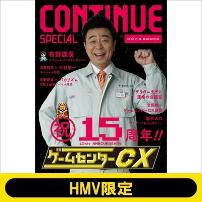 【単行本】 ゲームセンターCX / 【HMV限定カバー】 CONTINUE SPECIAL ゲームセンターCX