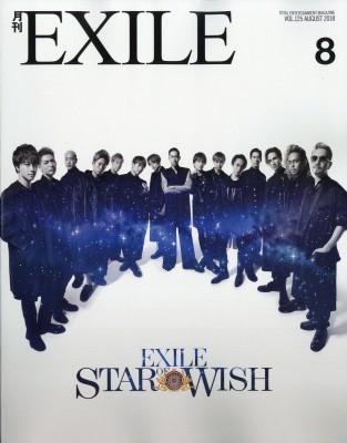 【雑誌】 月刊EXILE編集部 / 月刊 EXILE (エグザ...