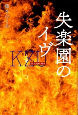【単行本】 藤本ひとみ / 失楽園のイヴ KZ Upper ...
