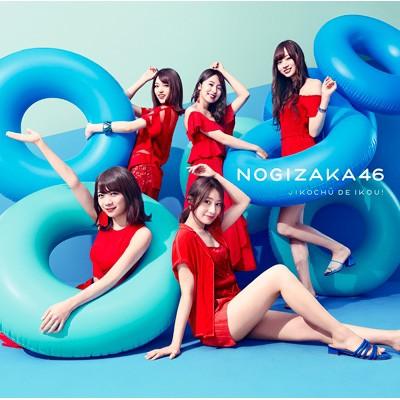 【CD Maxi】 乃木坂46 / ジコチューで行こう! 【...