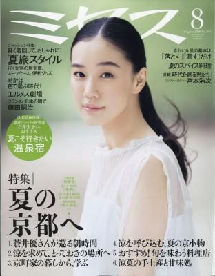 【雑誌】 ミセス編集部 / ミセス 2018年 8月号